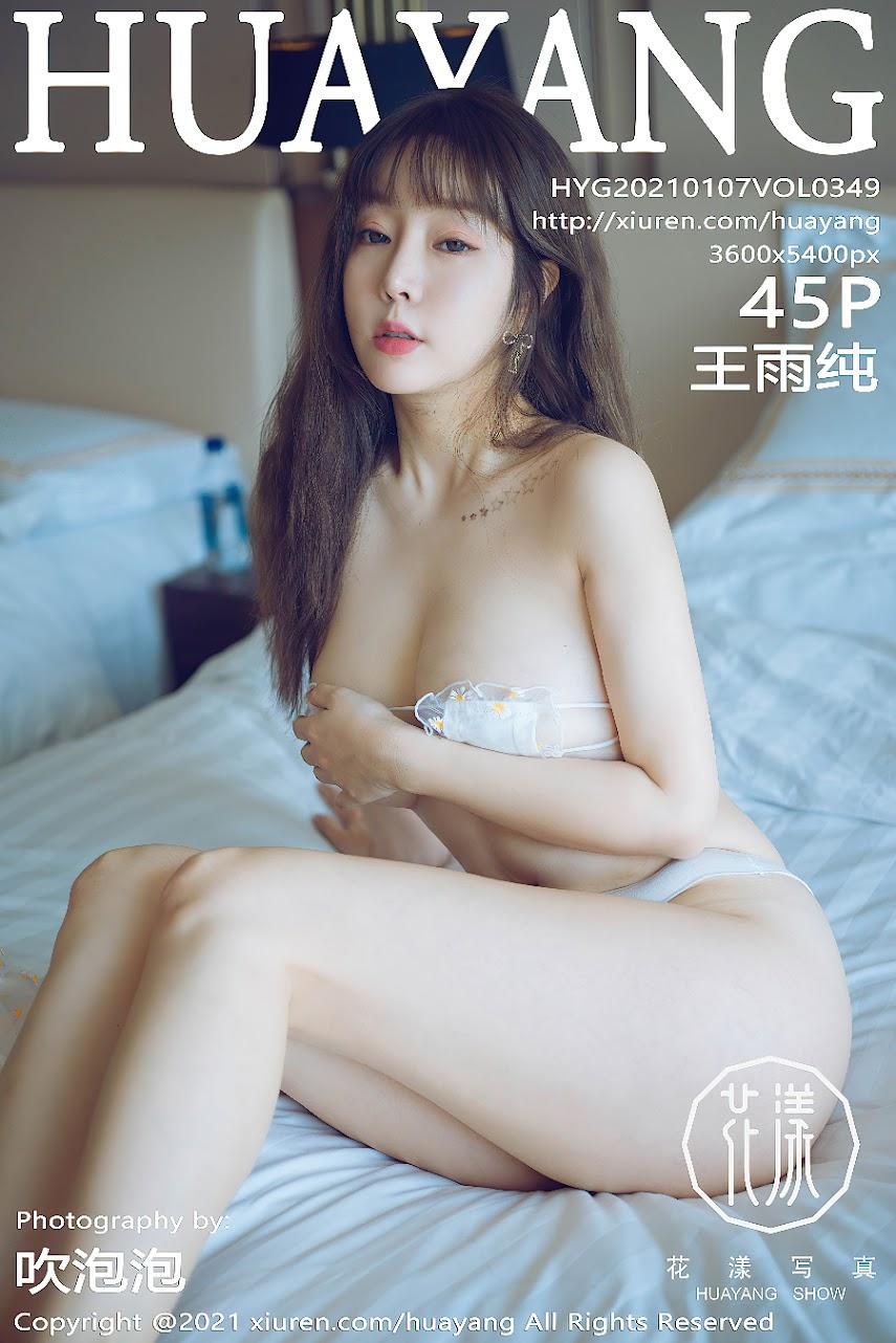 [HuaYang] 2021-01-07 Vol.349 Wang Yuchun